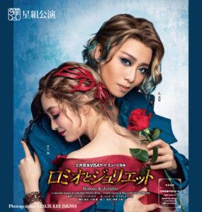 Roméo & Juliette (Star 2021)