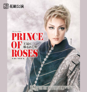 Prince of Roses (Flower 2021)